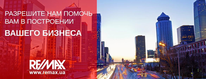 Коммерческая недвижимость франшиза аренда офисов цены в москве